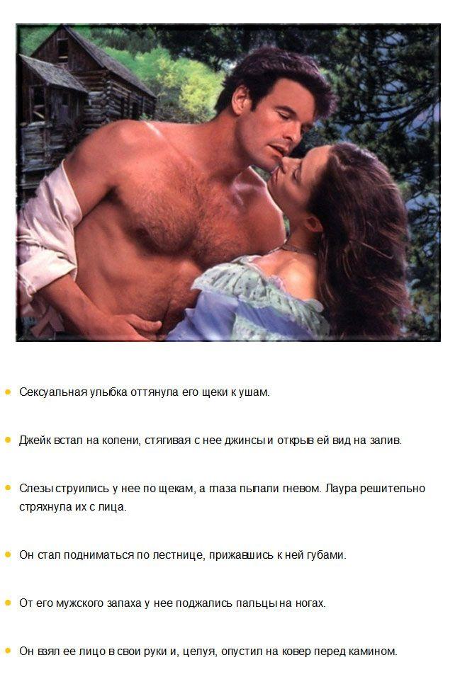 Ляпы и маразмы в современных женских романах (11 фото)