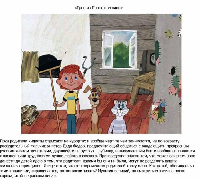 Мультфильмы глазами взрослого человека (6 фото)
