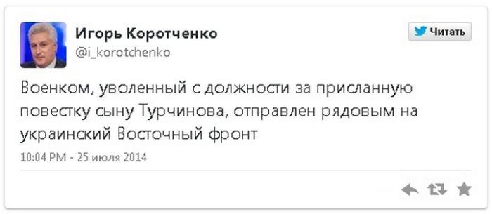 Сын спикера украинской Верховной рады получил повестку (2 фото)