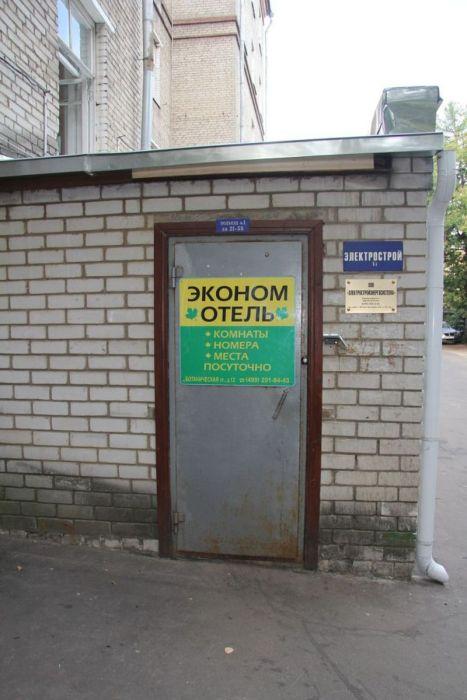 """""""Эконом-отель"""" в Москве (32 фото)"""