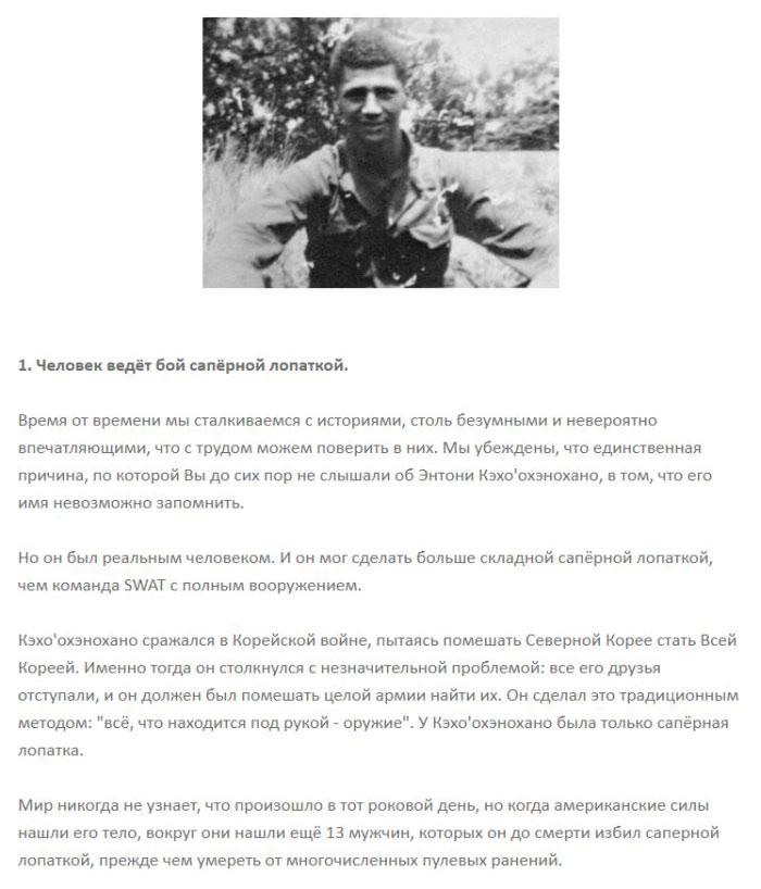 Бесстрашные солдаты, которые никого не боялись на поле боя (5 фото)