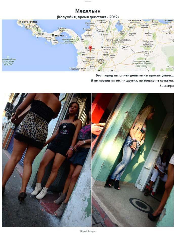 Лучшие города мира для секс-туризма (23 фото)
