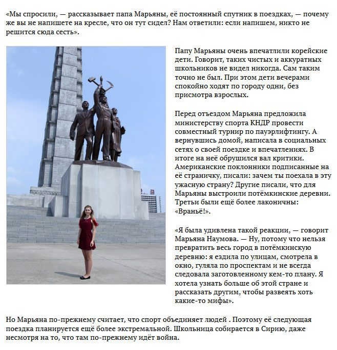 Как российская школьница в гости к Ким Чен Ыну съездила (7 фото)