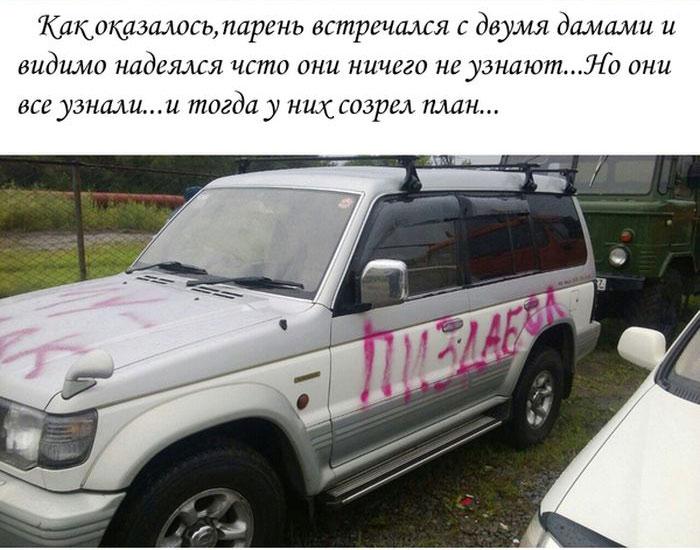 Расплата за обман девушек (4 фото)
