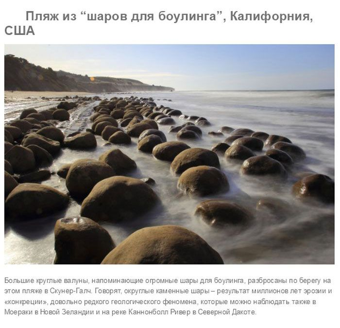 Удивительные и необыкновенные пляжи (25 фото)