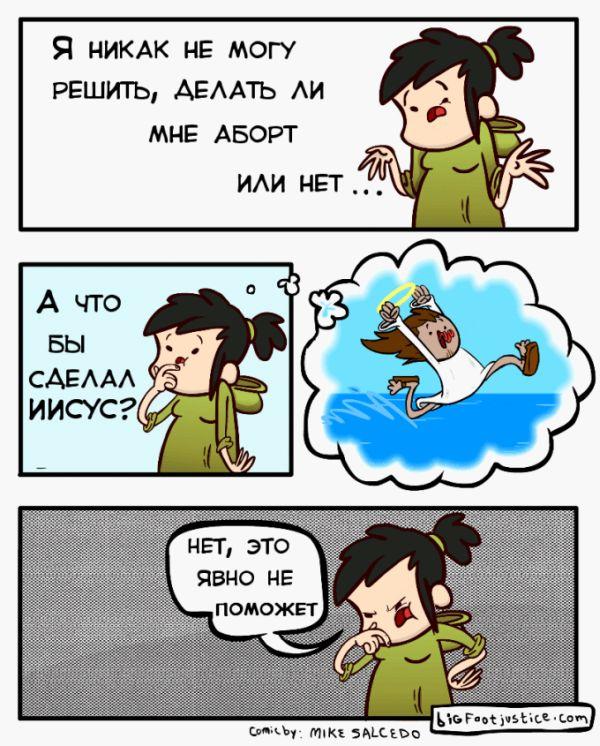 Комиксы 11.08.2014