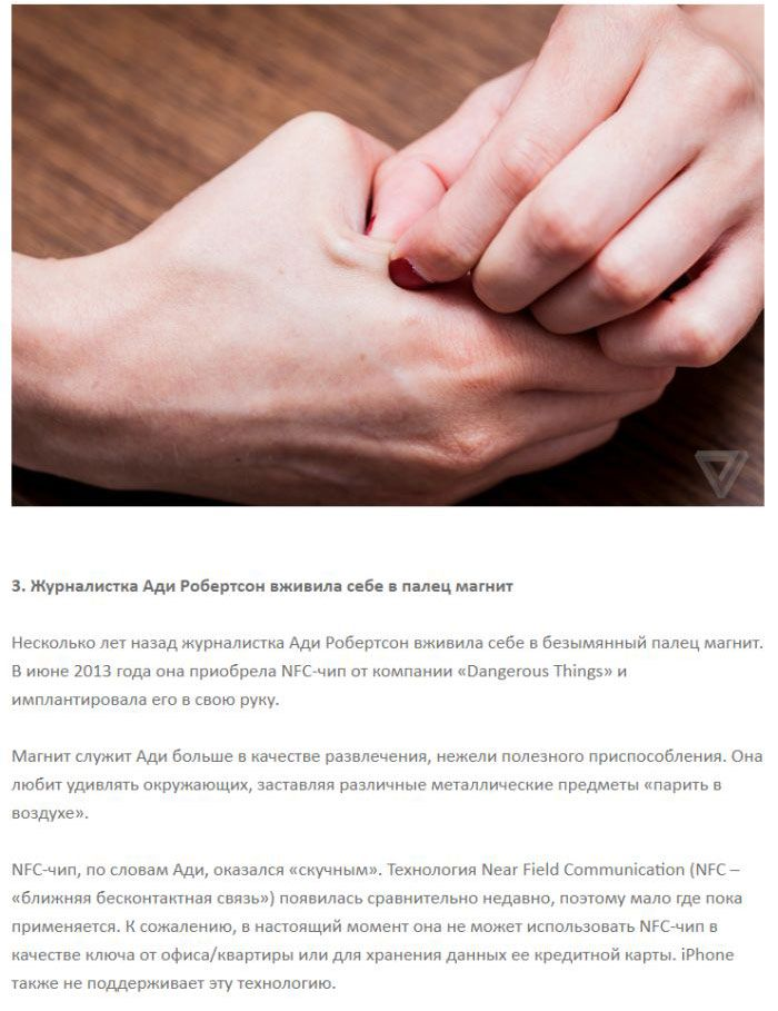 Люди, которые опробовали на своем теле футуристические гаджеты (8 фото)