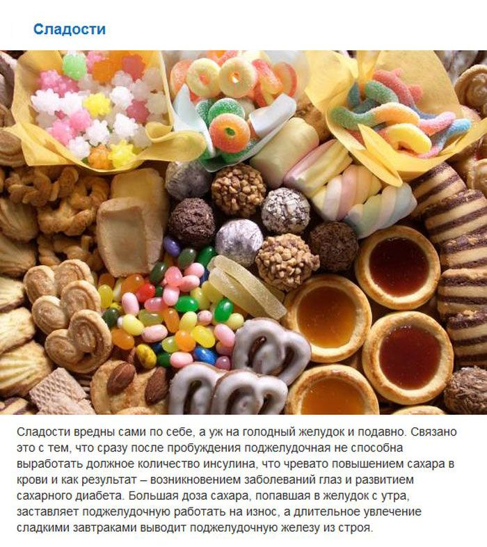 Продукты, которые нельзя употреблять на завтрак (12 фото)