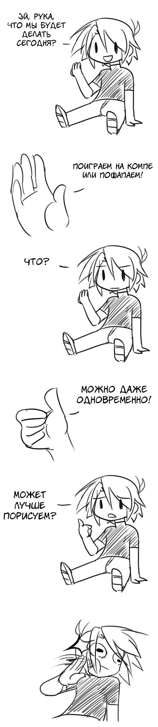 Комиксы 13.08.2014