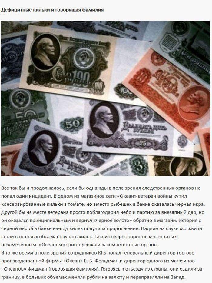 Суровая борьба с коррупцией во времена Советского Союза (6 фото)