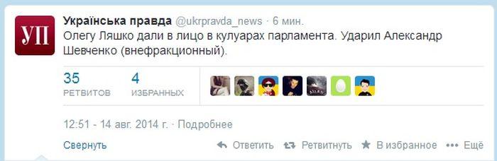 Александр Шевченко отправил Олега Ляшко в нокдаун с одного удара