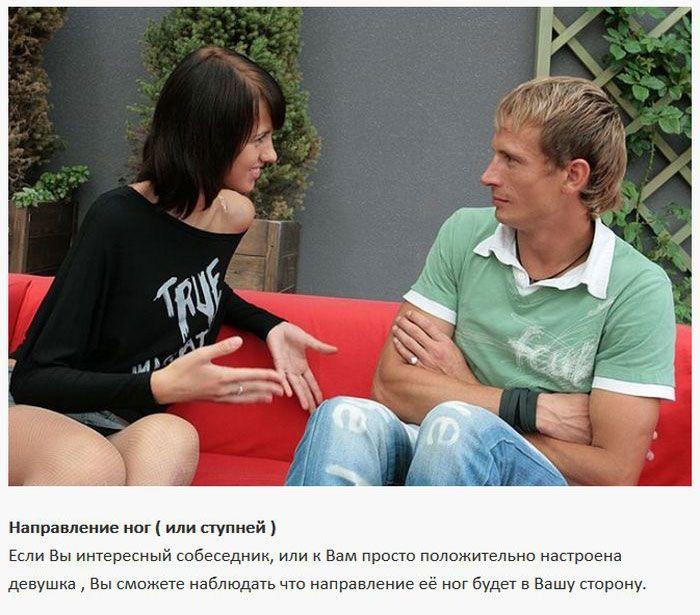 Жесты, которые используют девушки во время беседы (8 фото)