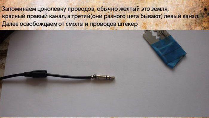 Ремонт проводов наушников своими руками 16