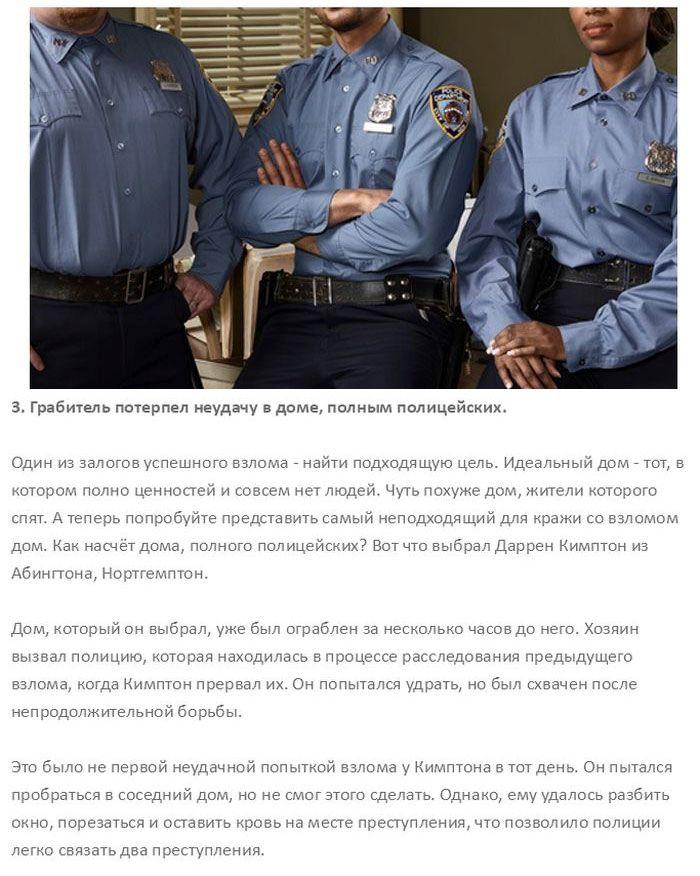 Топ-10 самых невезучих преступников в мире (10 фото)