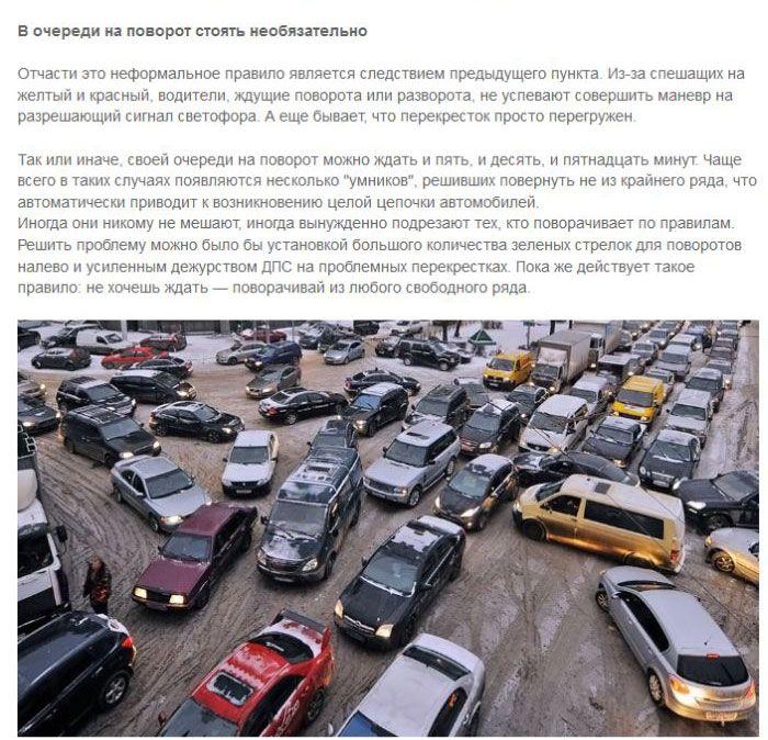 ПДД, которые российские водители отказываются выполнять (9 фото)