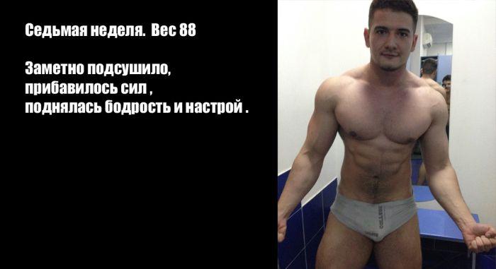 Идеальная мужская фигура за 10 недель (14 фото)