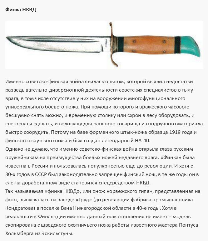 Эволюция русских боевых ножей (36 фото)