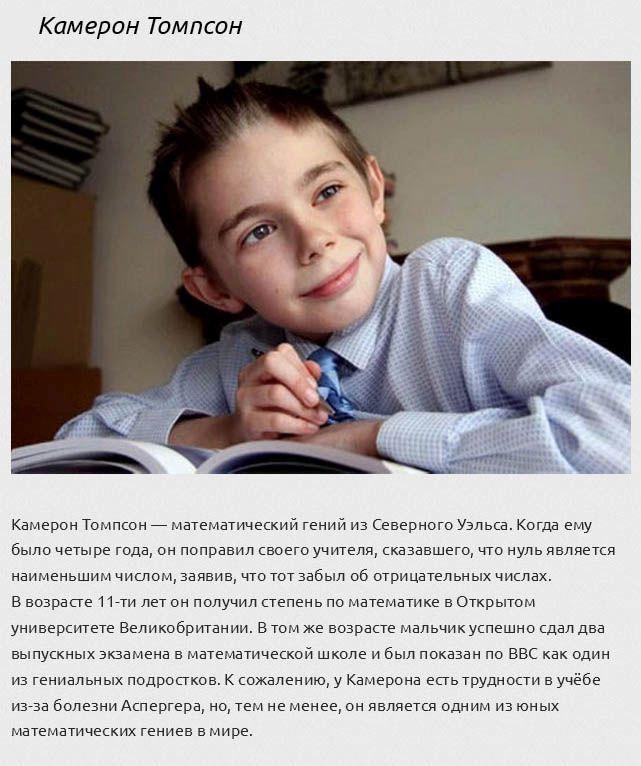 Гениальные дети-вундеркинды (10 фото)