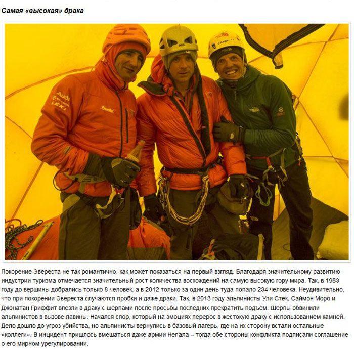 Топ-10 шокирующих фактов о горе Эверест (10 фото)