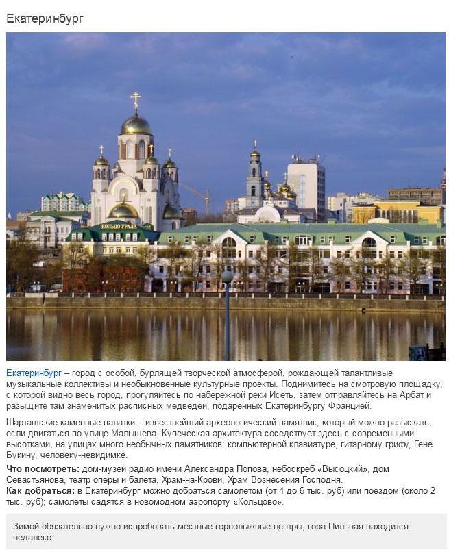 Красивые города нашей страны, которые вам нужно увидеть (13 фото)