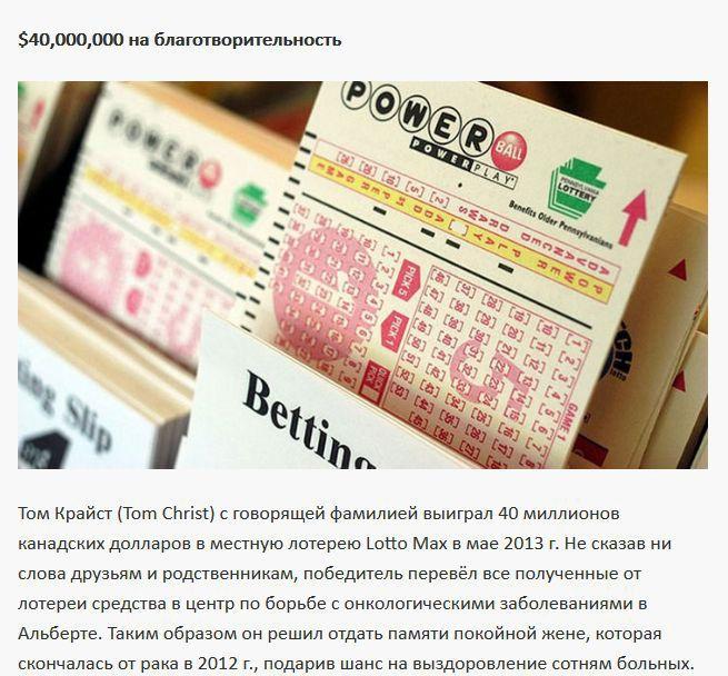 Самые необычные способы потратить лотерейный джекпот (5 фото)