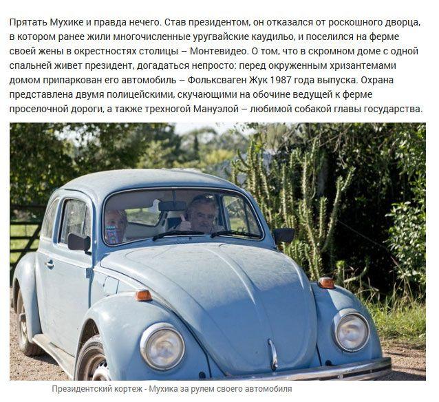 Наследие самого бедного президента мира - Хосе Мухика (9 фото)