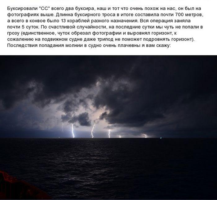 """Член экипажа буксира о непростой буксировке лайнера """"Коста Конкордия"""" (16 фото)"""