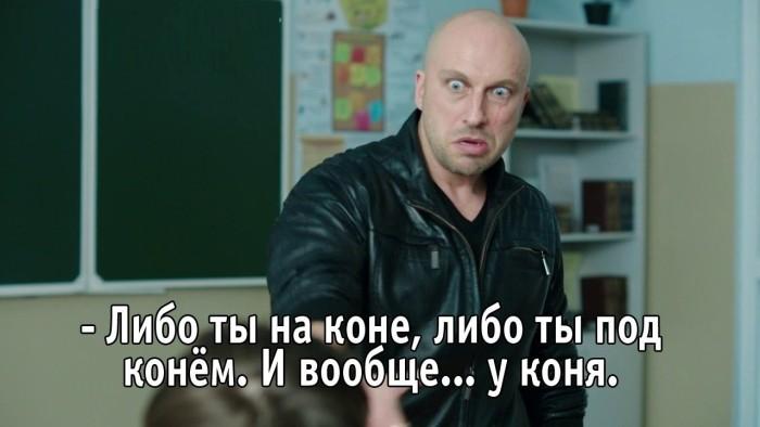 """Самые запоминающиеся фразы """"Физрука"""" (8 фото)"""
