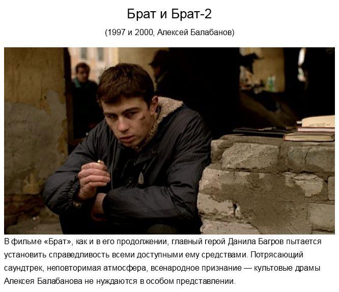 15 лучших российских кинофильмов за последние 20 лет (15 фото)