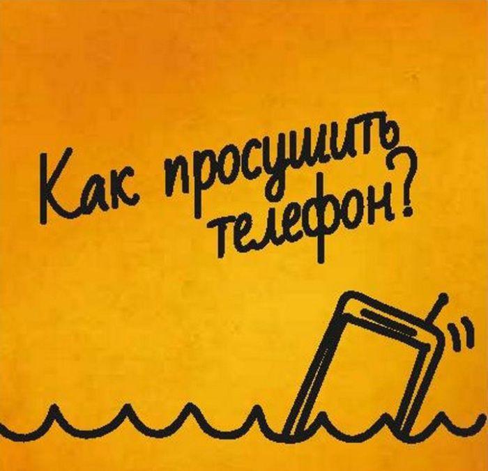 Что делать, если мобильный телефон упал в воду (8 фото)