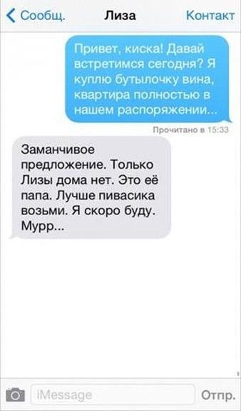СМСки от людей, у которых нет желания флиртовать