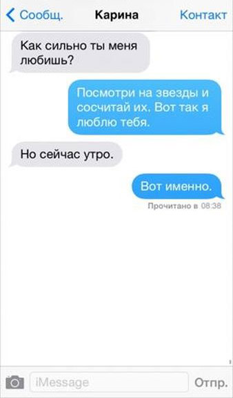 СМСки от людей, у которых нет желания флиртовать (25 фото)