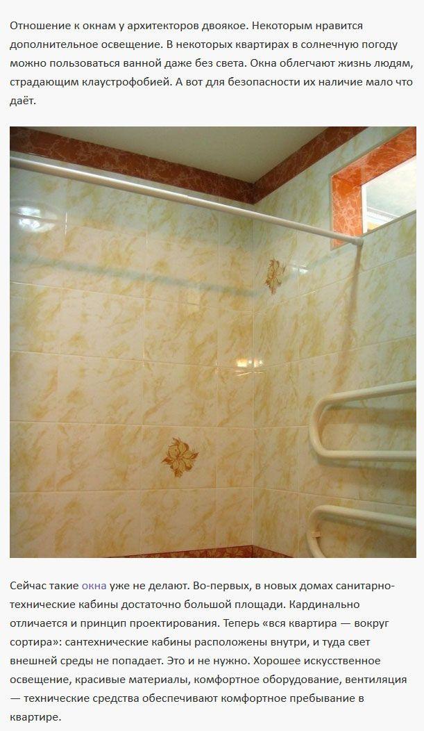 Окошко в стене между ванной и кухней (3 фото)