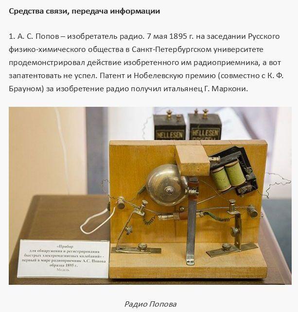 Русские гении и изобретатели из прошлого (22 фото)