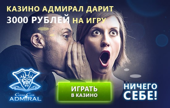 Все в «Адмирал»! Дарят 3 000 рублей на игру!