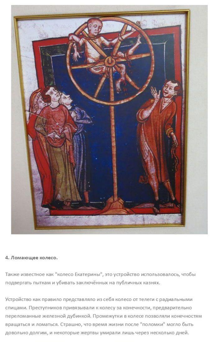 Самые жуткие пытки средневековой Европы (11 фото)