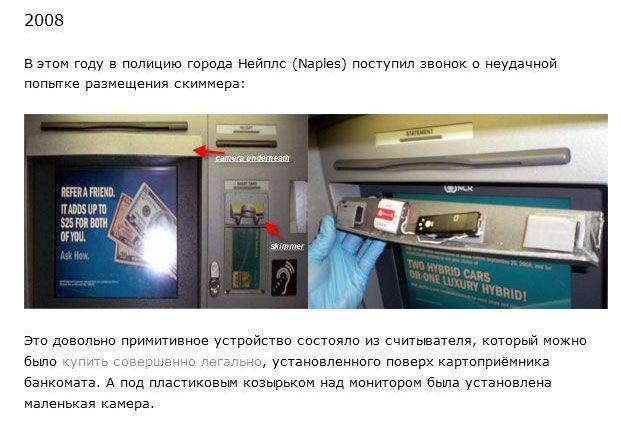 Что такое скиммеры, и как мошенники делают дубликаты кредитных карточек (23 фото + 2 видео)