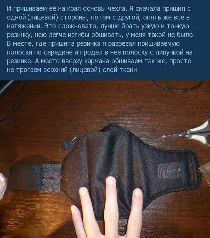 Делаем спортивный чехол для смартфона своими руками (28 фото)