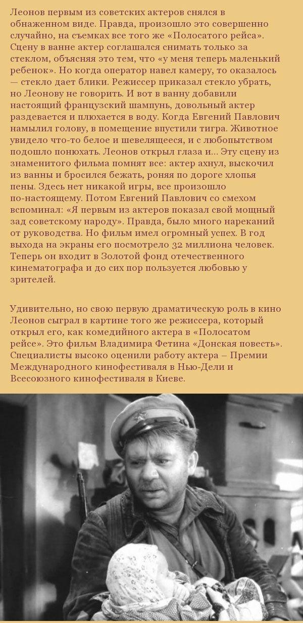 Малоизвестные факты о Евгении Леонове (12 фото)