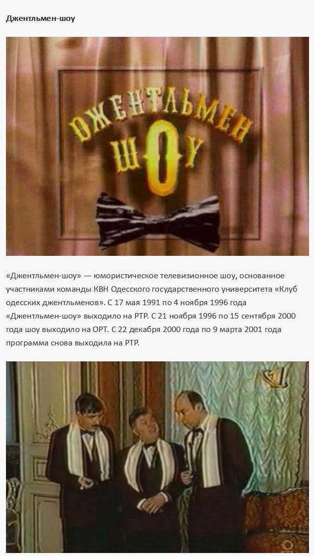 35 телепередач и ток-шоу 90х годов (35 фото)