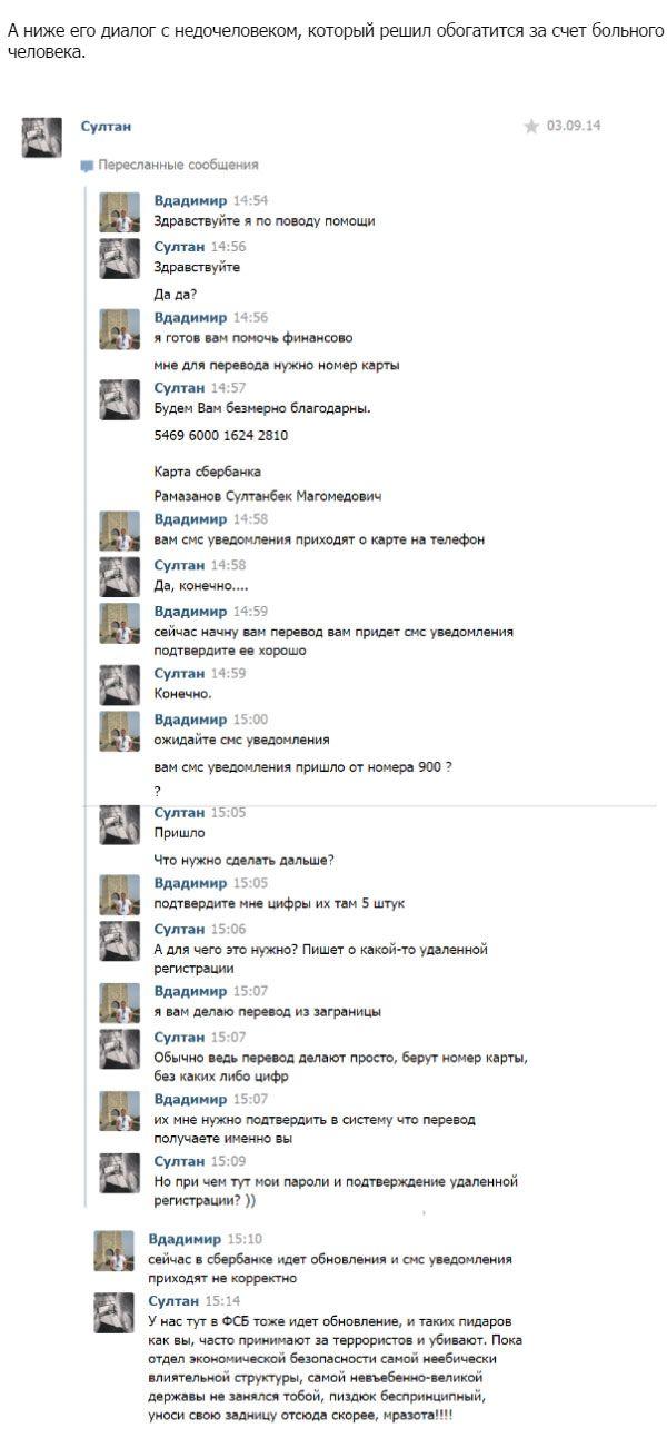 Распространенный способ мошенничества в соц сетях (2 фото)