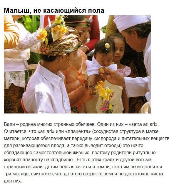Самые странные традиции в честь новорожденных детей (10 фото)