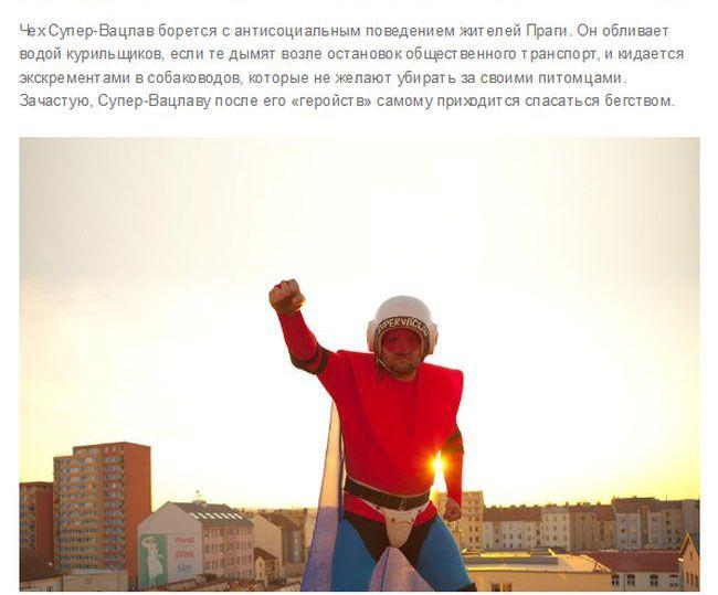 Супергерои, о которых не пишут в газетах (12 фото)