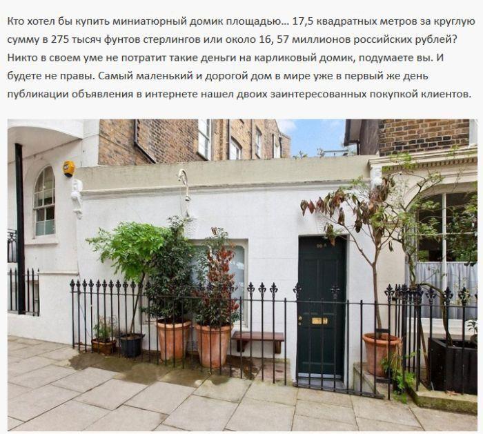 Невероятно дорогой и крошечный дом в Лондоне (5 фото)