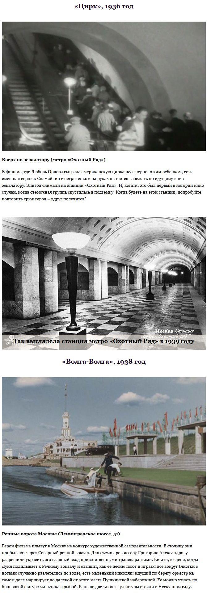 Места съемок культовых кинофильмов в Москве (17 фото)
