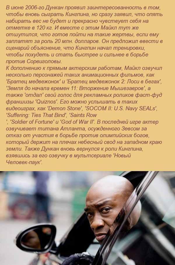 Факты о карьере Майкла Кларка Дункана (7 фото)