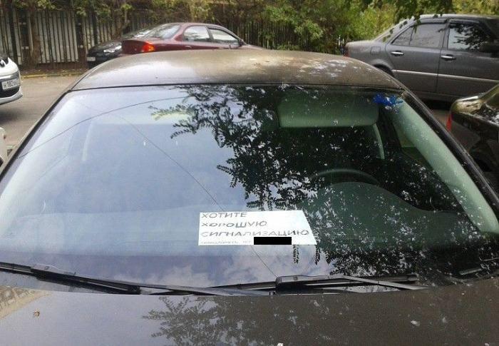Сигнализация на автомобиле (2 фото)