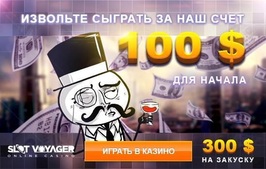 Самое щедрое казино! Slot Voyager дарит $100! Не наигрались? Тогда вот вам еще $300!