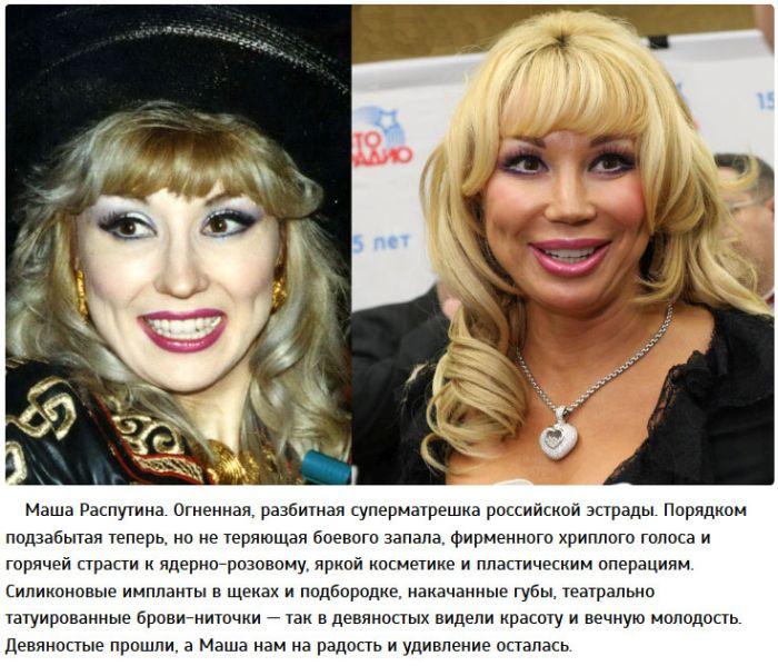 Знаменитости в погоне за красотой (6 фото)