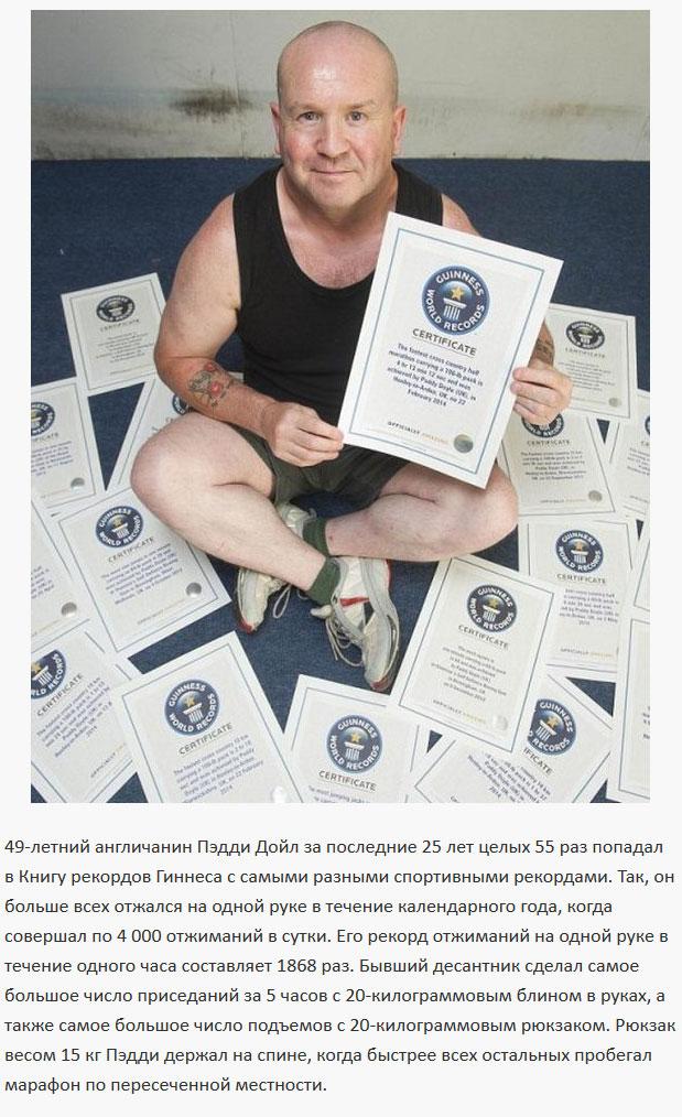 Пэдди Дойл — самый выносливый мужчина в мире (5 фото)